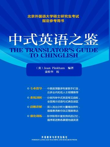 中式英语之鉴 The Translator's Guide to Chinglish